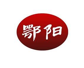 湖北鄂化红太阳肥业有限公司