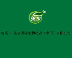 智利・果倍多国际生物肥业<中国>有限公司