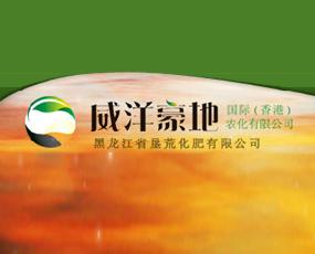 威洋豪地国际(香港)农化有限公司