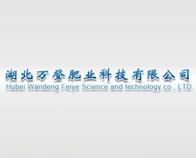 湖北万登肥业科技有限公司