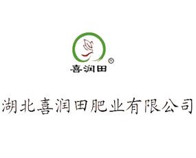 湖北喜润田肥业有限公司