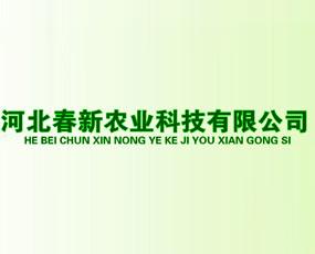 河北春新农业科技有限公司