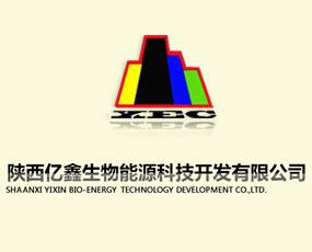 陕西亿鑫生物能源科技开发有限公司