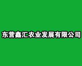 东营鑫汇农业发展有限公司