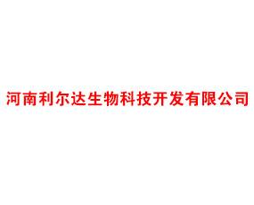 河南利尔达生物科技开发有限公司