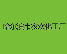 哈尔滨农欢农业科技有限公司