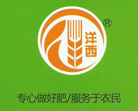 潍坊洋西肥料有限公司