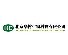 北京华村生物科技有限公司