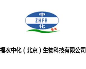 福农中化(北京)生物科技有限公司