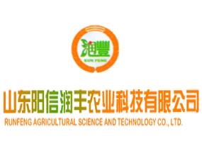 山东阳信润丰农业科技有限公司
