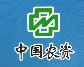 沧州中农化肥有限公司