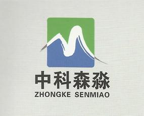 北京中科森淼科技发展有限责任公司