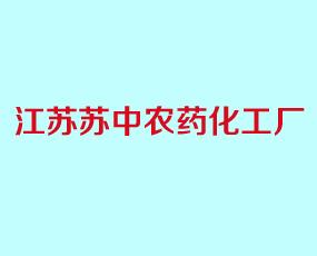江苏苏中农药化工厂