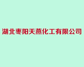 湖北枣阳天燕化工有限公司