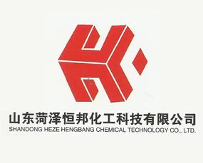 山东菏泽恒邦化工科技有限公司