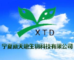 宁夏新天地生物科技有限公司