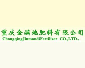重庆金满地肥料有限公司