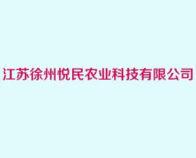 江苏徐州悦民农业科技有限公司
