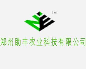 郑州助丰农业科技有限公司