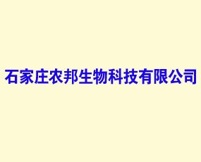 石家庄农邦生物科技有限公司