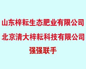 山东梓耘生态肥业有限公司