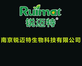 南京锐迈特生物科技有限公司