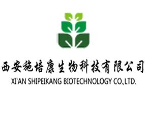 西安施培康生物科技有限公司