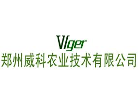 郑州威科农业技术有限公司