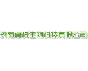 济南卓科生物科技有限公司