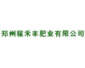 郑州稼禾丰肥业有限公司
