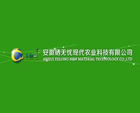 安徽硒无忧现代农业科技有限公司