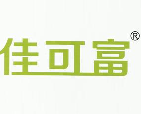 北京佳可富农业科技有限公司