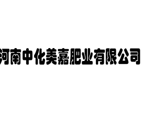 河南中化美嘉肥业有限公司
