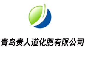 青岛贵人道化肥有限公司