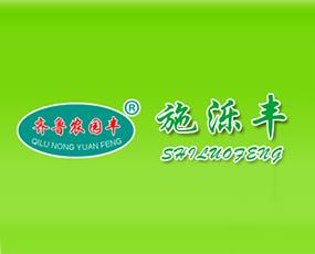 聊城施泺丰农业科技有限公司