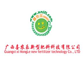 广西喜农乐新型肥料科技有限公司