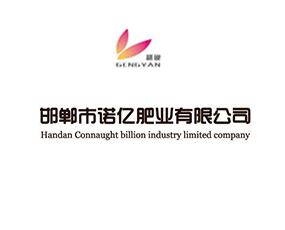 邯郸市诺亿肥业有限公司