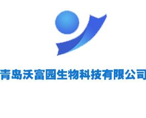 青岛沃富园生物科技有限公司
