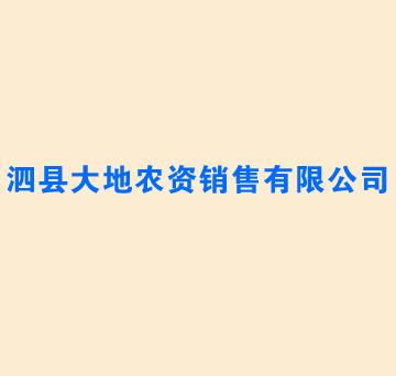 泗县大地农资销售有限公司