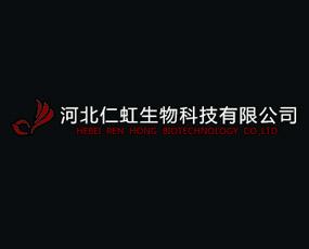 河北仁虹生物科技有限公司