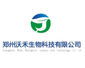 郑州沃禾生物科技有限公司