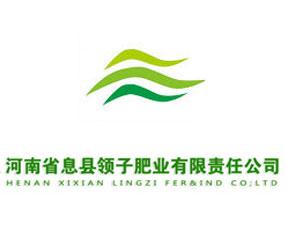 河南省息县领子肥业有限责任公司