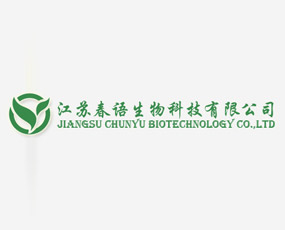江苏春语生物科技有限公司