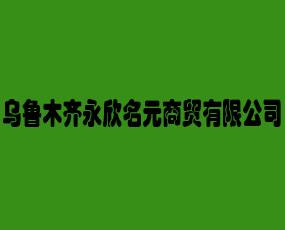 乌鲁木齐永欣名元商贸有限公司