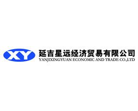 延吉星远经济贸易有限公司