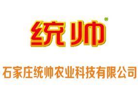 石家庄统帅农业科技有限公司