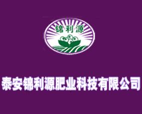 泰安锦利源肥业科技有限公司