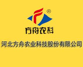河北方舟农业科技股份有限公司
