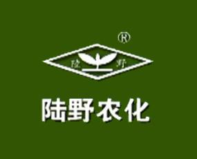 安徽陆野农化有限责任公司