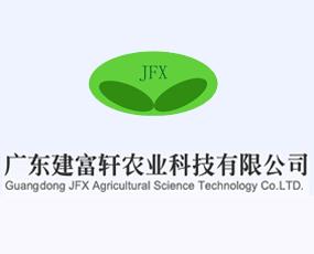 广东建富轩农业科技有限公司